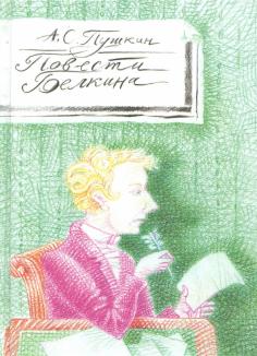 Повести русских писателей