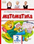 Гейдман, Мишарина, Зверева - Математика. 2 класс. Учебник. В 2-х частях. ФГОС обложка книги