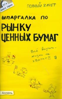Шпаргалка по рынку ценных бумаг - Андрей Приходько