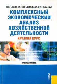 Комплексный экономический анализ хозяйственной деятельности - Кивелиус, Сосненко, Свиридова