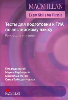 ГИА по английскому языку: Тесты - Книга учителя+CD