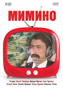 Мимино (DVD)
