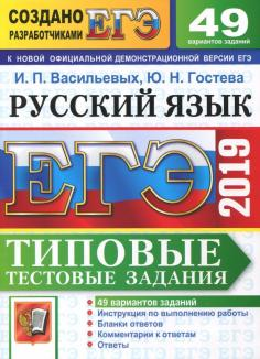 ЕГЭ 2019. Русский язык. Типовые тестовые задания. 49 вариантов
