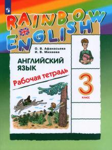 Английский язык. 3 класс. Рабочая тетрадь. РИТМ. ФГОС