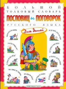 Большой толковый словарь пословиц и поговорок русского языка для детей - Татьяна Розе