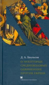 О некоторых средневековых обвинениях против евреев: Историческое исследование по источникам