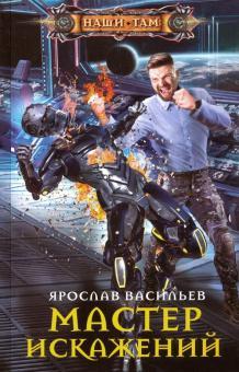 Мастер искажений - Ярослав Васильев
