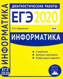 Информатика и ИКТ. Подготовка к ЕГЭ в 2020 году. Диагностические работы. ФГОС