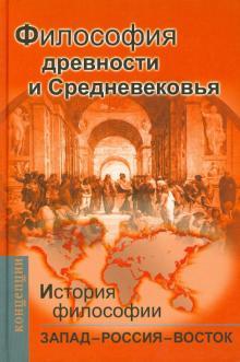 История философии: Запад – Россия – Восток. Книга первая Философия древности и Средневековья