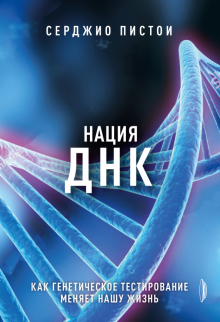 Серджио Пистои - Нация ДНК. Как генетическое тестирование меняет нашу жизнь