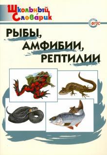 Рыбы, амфибии, рептилии. Начальная школа. ФГОС
