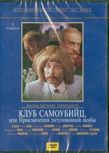 Клуб самоубийц или Приключения  принца Флоризеля (DVD)