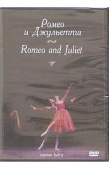 Ромео и Джульетта (DVD)