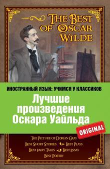 Лучшие произведения Оскара Уайльда