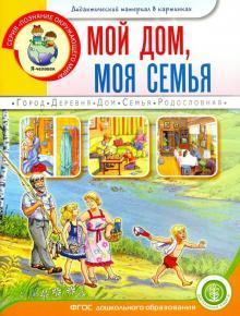 Мой дом, моя семья. Книжка с наклейками. Для занятий с детьми 5-7 лет. ФГОС