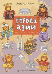 Города Азии. Часть 2. Юг и Восток