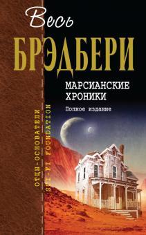 Марсианские хроники. Полное издание - Рэй Брэдбери