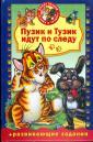 Книжки-малышки с развивающими заданиями