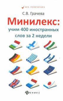 Минилекс: учим 400 иностранных слов за 2 недели