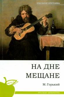 На дне. Мещане - Максим Горький