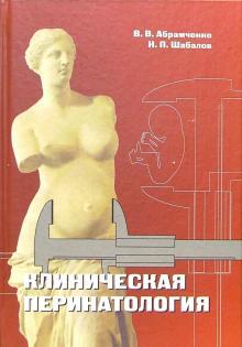 Клиническая перинатология - Абрамченко, Шабалов