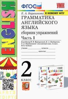 Грамматика английского языка. 2 класс. Сборник упражнений к учебнику И.Н. Верещагиной. Часть 1. ФГОС