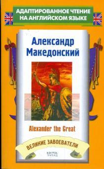 Александр Македонский = Alexander the Great