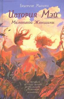 Беатриче Мазини - История Мэй Маленькой Женщины обложка книги