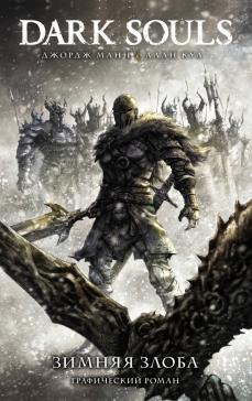 Dark Souls. Зимняя Злоба