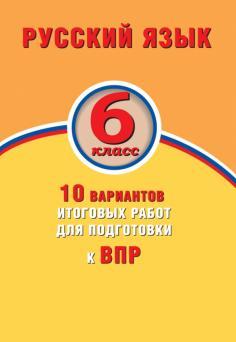 ВПР. Русский язык. 6 класс. 10 вариантов итоговых работ
