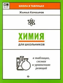Химия для школьников в таблицах, схемах и уравнениях реакций. Учебное пособие - Жамал Кочкаров