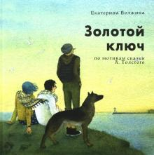 Екатерина Волжина - Золотой ключ обложка книги