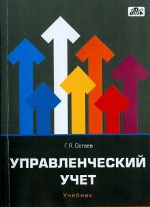 Управленческий учет. Учебник