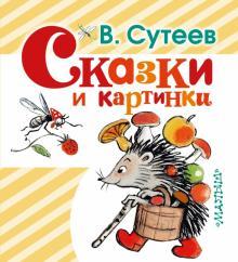 Сказки и картинки - Владимир Сутеев
