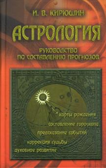 Астрология: руководство по составлению прогнозов - Игорь Кирюшин