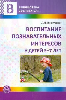 Воспитание познавательных интересов у детей 5-7 лет - Людмила Вахрушева