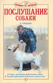 Послушание собаки. Воспитание собаки. Поведение и научение. Способы дрессировки. Рабочие качества