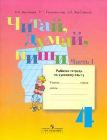 Читай, думай, пиши! Русский язык. 4 класс. Рабочая тетрадь для учреждений VIII вида. Часть 1