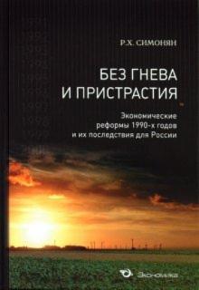 Без гнева и пристрастия. Экономические реформы 1990-х годов и их последствия для России