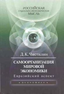 Самоорганизация мировой экономики: евразийский аспект