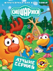 Смешарики. Лучшие серии. Выпуск 6 (DVD)