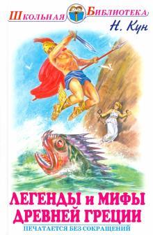 Легенды и мифы Древней Греции. Том 1. Боги и герои