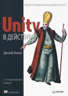 Unity в действии. Мультиплатформенная разработка на C# - Джозеф Хокинг
