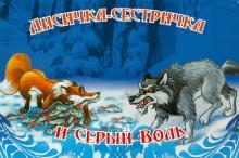 Лисичка- сестричка и серый волк