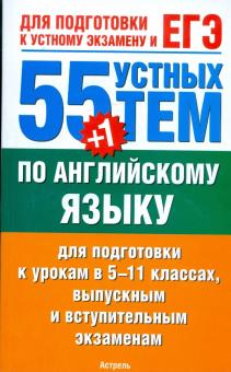 55 (+ 1) устных тем по английскому языку: для подготовки к урокам в 5 - 11-х классах