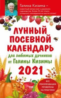 Лунный посевной календарь для любимых дачников 2021 от Галины Кизимы