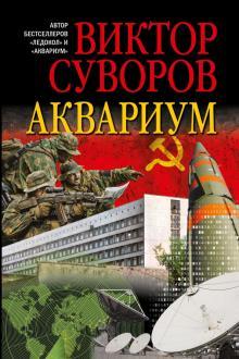 Аквариум. Роман о советской военной разведке - Виктор Суворов