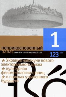 """Журнал """"Неприкосновенный запас"""" № 1. 2019"""