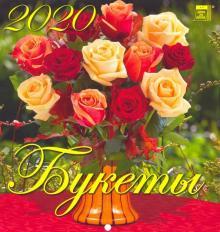 """Календарь настенный на 2020 год """"Букеты"""" (30006)"""