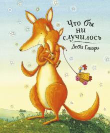 Книга для малышей о папе или маме